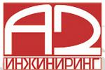 А2-Инжиниринг