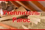 Базальтовый утеплитель (минеральная вата) Paroc