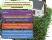 договор о покупке земельного участка