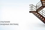 Пожарные лестницы. Требования и испытание
