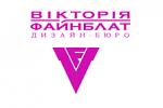 Дизайн бюро Виктории Файнблат