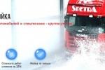 Мойка грузовых автомобилей и спецтехники - круглосуточно