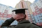 Обеспечение жильем военнослужащих