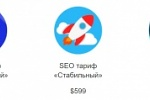 Основные задачи, которые может решить продвижение сайта в Киеве