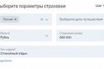 Страхование путешественников по России