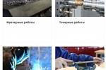 Услуги по обработке металла в Екатеринбурге